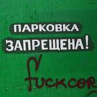 На Тверской запрещена парковка и временные остановки автомобилей