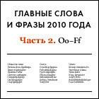 Итоги 2010: Главные слова и фразы уходящего года (часть 2)