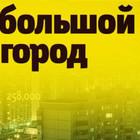 «Большой город» выходит на СТС