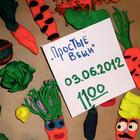 Школа рока: Курсы сенсорики для детей при гастропабе