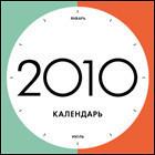 Итоги 2010: Главные события уходящего года