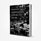 Ушло в печать: Книга «Русская архитектура рубежа XX−XXI вв.»
