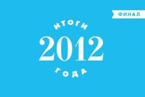 Итоги 2012 года: Победители голосования