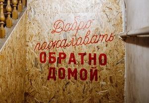 «Обратно домой»: выставка на грани современного искусства и краеведения