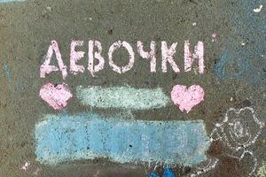 «Дай Любе шанс»: Кто и зачем срывает объявления о торговле женщинами