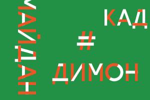 Итоги 2013: Главные слова и фразы уходящего года (Часть 2)
