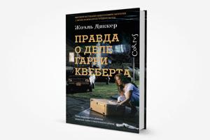 Жоэль Диккер «Правда о деле Гарри Квеберта»