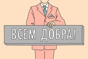 Лицензия на добро: Сотрудник полиции — о согласовании добра в соответствующих органах