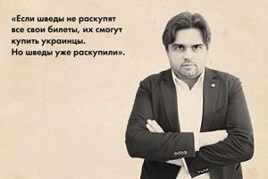 Прямая речь: Директор Евро-2012 Маркиян Лубкивский о подготовке к чемпионату