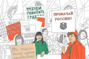 Добавить в избранные: 5 новых партий в России
