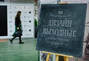 Как прошли «Дизайн-выходные» в Нижнем Новгороде