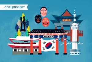 Три путеводителя по Корее на все случаи жизни