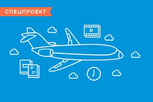 11 сценариев, как не заскучать в полёте