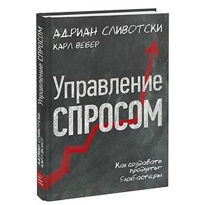 Адриан Сливотски «Управление спросом»