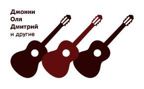 Переходный период: Уличные музыканты