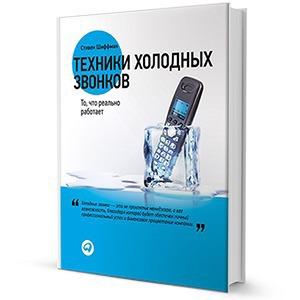 Стивен Шиффман «Техники холодных звонков»