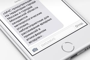 Как работает система оповещения о чрезвычайных ситуациях в Москве?