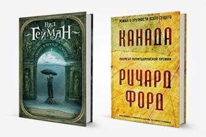 8 интересных книг, вышедших за зиму