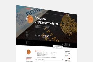 Стоит ли регистрироваться в русском аналоге LinkedIn