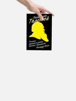 «Писать как Толстой»: Как писатели придумывают истории