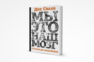 Книга недели: Дик Свааб «Мы — это наш мозг. От матки до Альцгеймера»