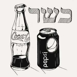 Кошерны ли Coca-Cola и Pepsi?