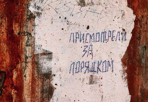 Надписи Синего Карандаша на стенах Нижнего Новгорода