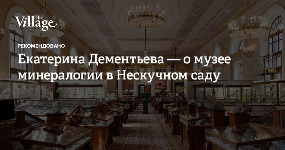 https://www.the-village.ru/village/weekend/best-fun/306313-mineralogicheskiy-muzey-fersmana