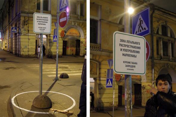 В Петербурге появились партизанские знаки. Изображение № 9.