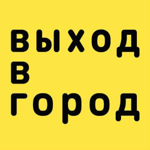 Москвичей ждёт более 2 тысяч бесплатных экскурсий. Изображение №1.