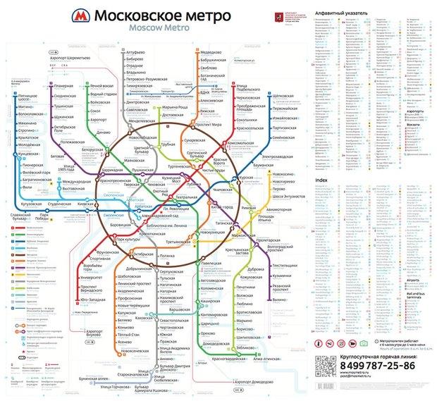 Обновлённая схема метро
