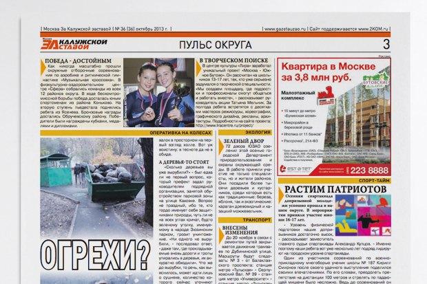 На районе: Дайджест местных газет №3. Изображение № 2.