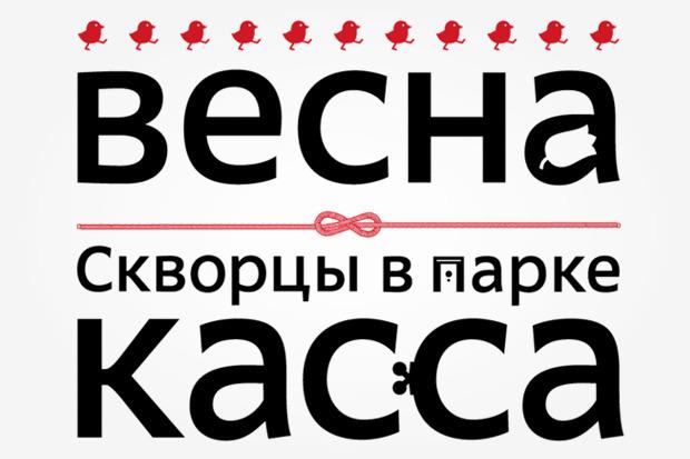 Студию Лебедева обвинили в плагиате стиля парка Горького. Изображение № 7.