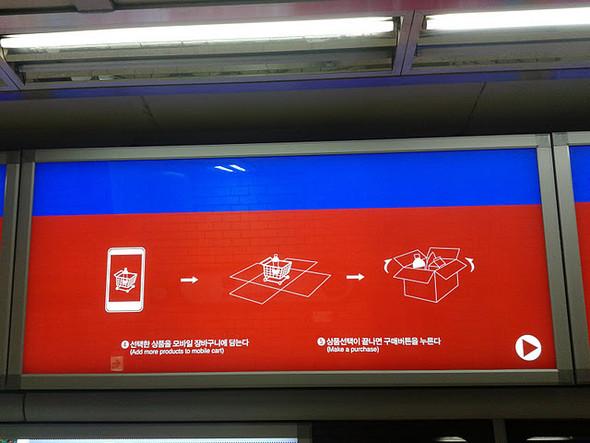 В московском метро может появиться виртуальный супермаркет. Изображение № 8.