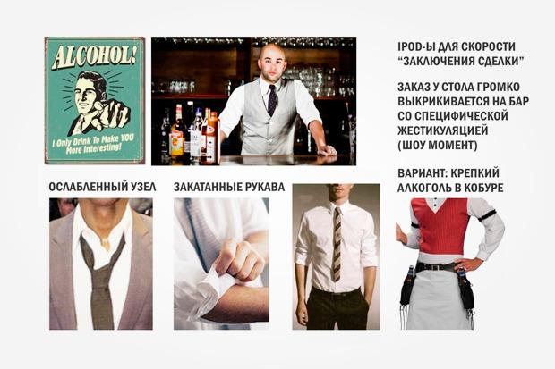 Resto Camp: Первый дайнер и бар-биржа в Киеве. Зображення № 31.