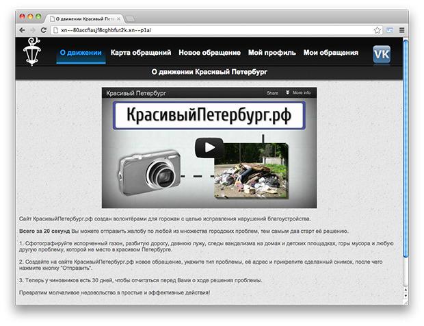 Улучшайзинг: Как гражданские активисты благоустраивают Петербург. Изображение №3.