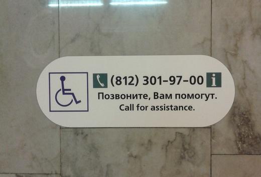 В метро появились подсказки для инвалидов. Изображение № 1.