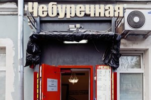 Эксперимент The Village: Чебуреки в Москве. Изображение № 18.