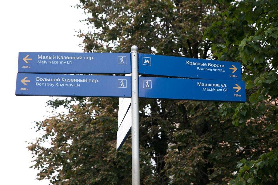 Обновлённые улицы Покровка иМаросейка. Изображение № 10.