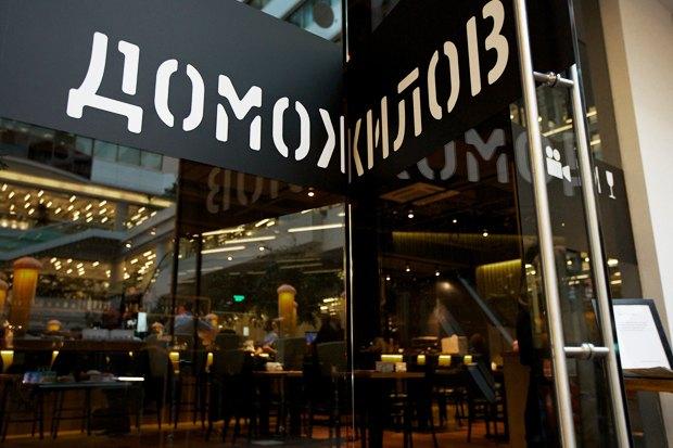 В атриуме «Новинского пассажа» открылось кафе «Доможилов». Изображение № 2.
