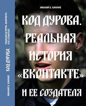 Альтернативный вариант обложки книги, не прошедший цензуру. . Изображение № 2.