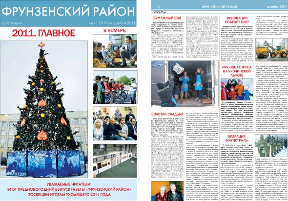 Газета «Фрунзенский район». Выходит раз в две недели. Изображение № 18.