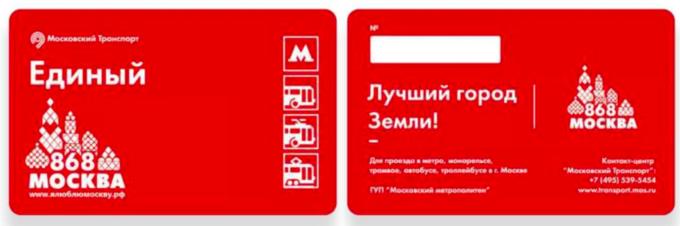В метро появятся праздничные билеты ко Дню знаний и Дню города. Изображение № 2.
