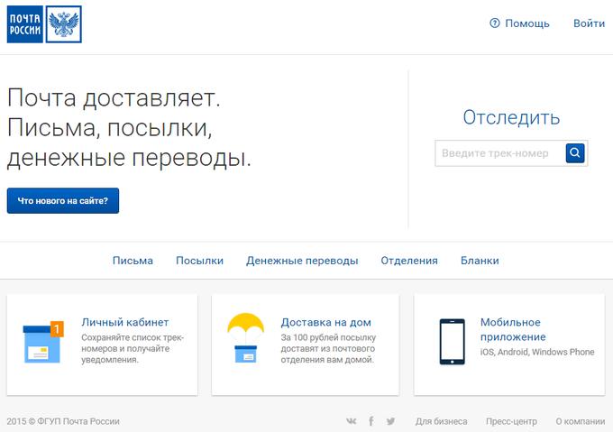 «Почта России» запустила новый сайт. Изображение № 1.