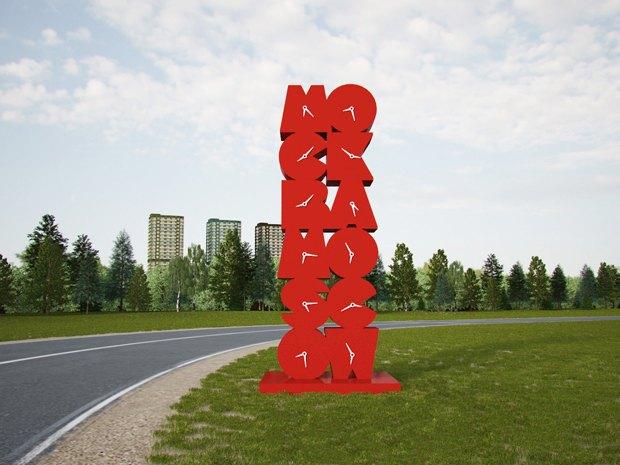 Въездной знак для Москвы: Проект Михаила Губергрица. Изображение №18.