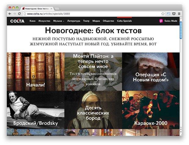 Ссылки дня: Лучшие коубы, тесты на Colta.ru и путешествие по офису Facebook. Изображение № 6.