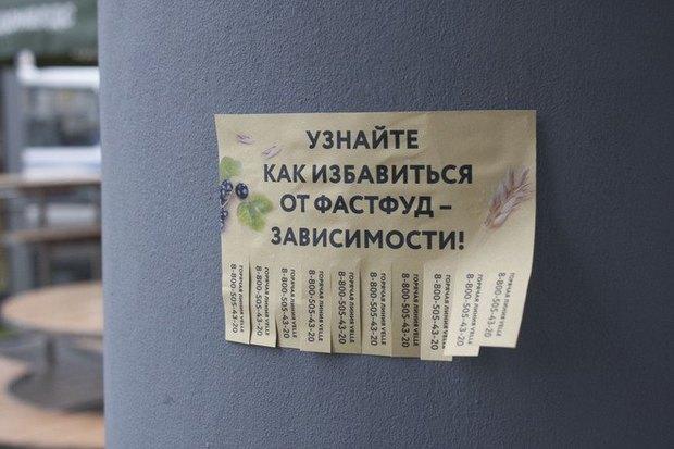 В Москве появилась горячая линия для борьбы с зависимостью от фастфуда. Изображение № 1.