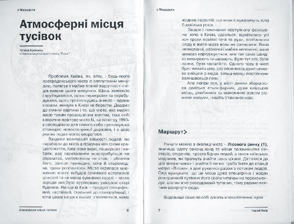 В Киеве создали альтернативный рисованный путеводитель . Зображення № 11.