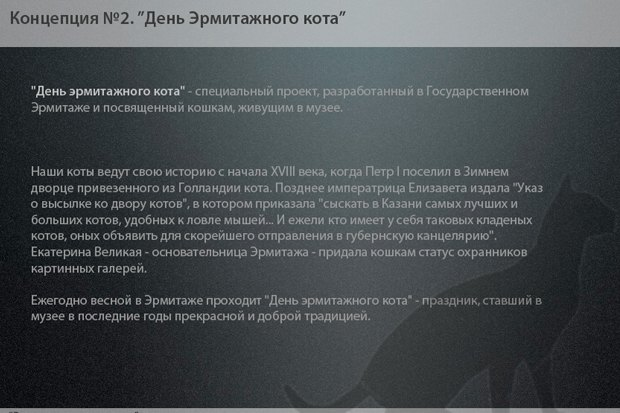 На ночь глядя: 12 проектов подсветки Главного штаба. Изображение № 16.