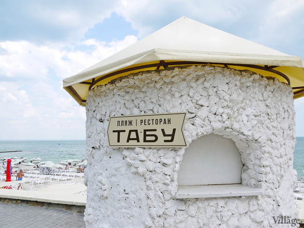 На песке: 5 пляжных клубов Одессы. Изображение №32.